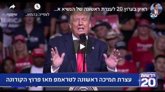 טראמפ נואם בעצרת