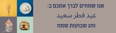 ברכה בעברית וערבית לחג