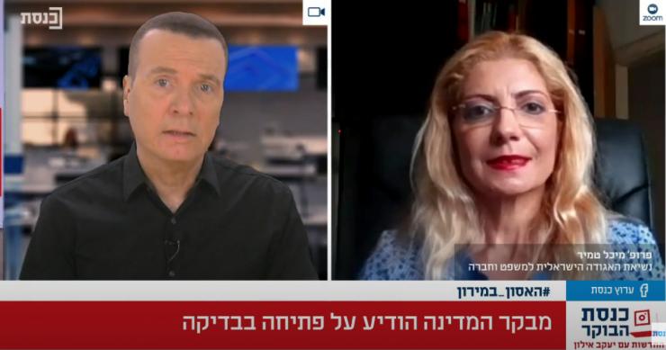 פרופ' מיכל טמיר מתוך ראיון חדשות הכנסת